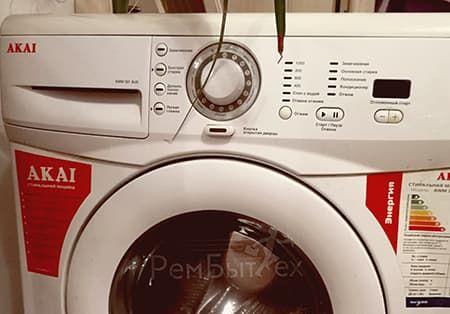 Ремонт стиральных машин Акай