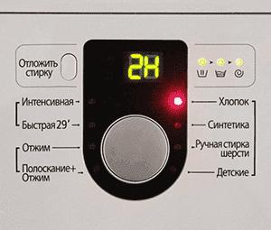 2H на экране стиральной машины Samsung