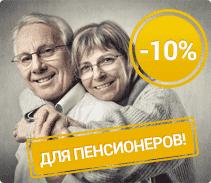 Акция! 10% cкидка пенсионерам!