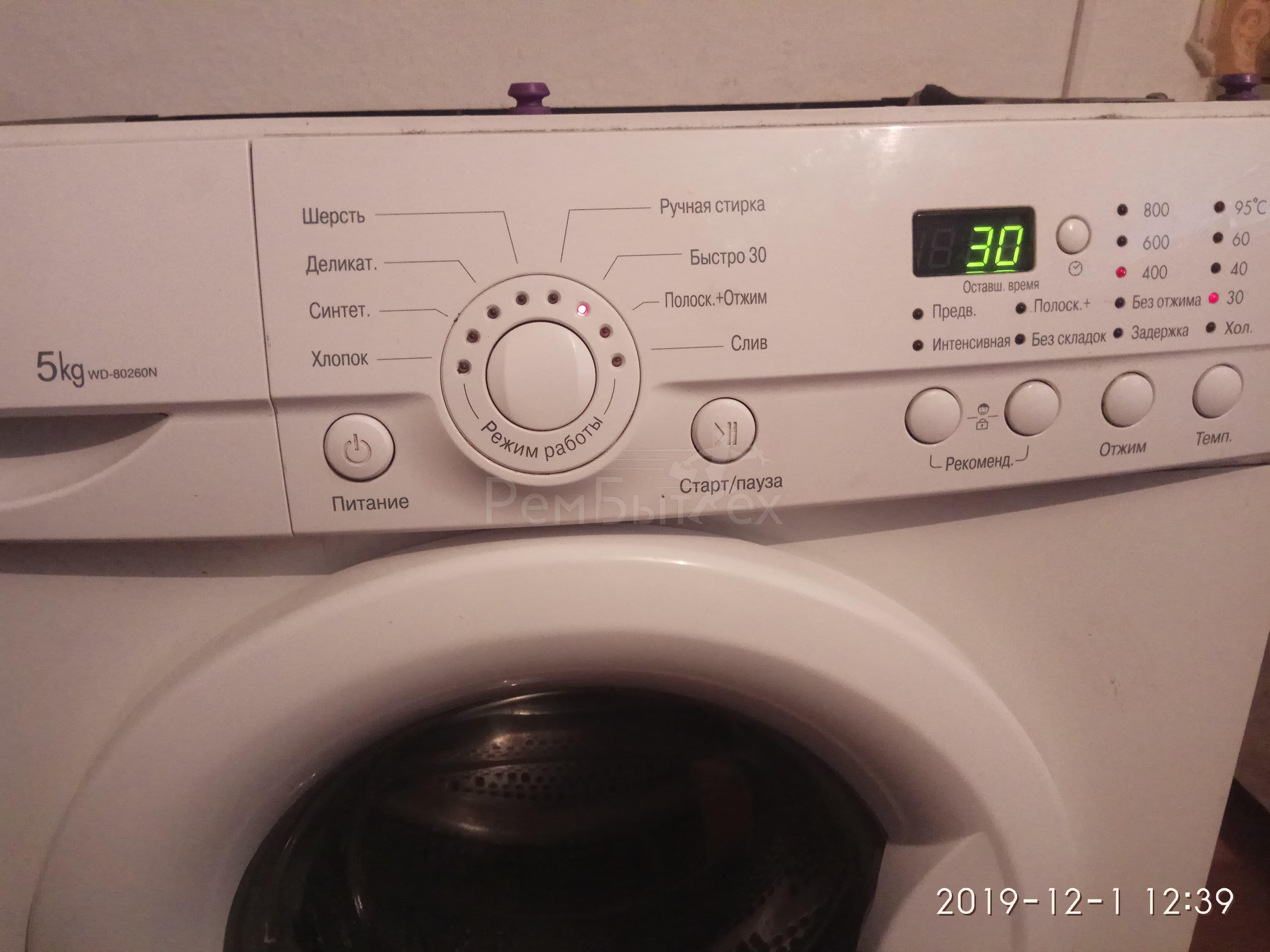 коды ошибок стиральных машин Lg полный список рембыттех