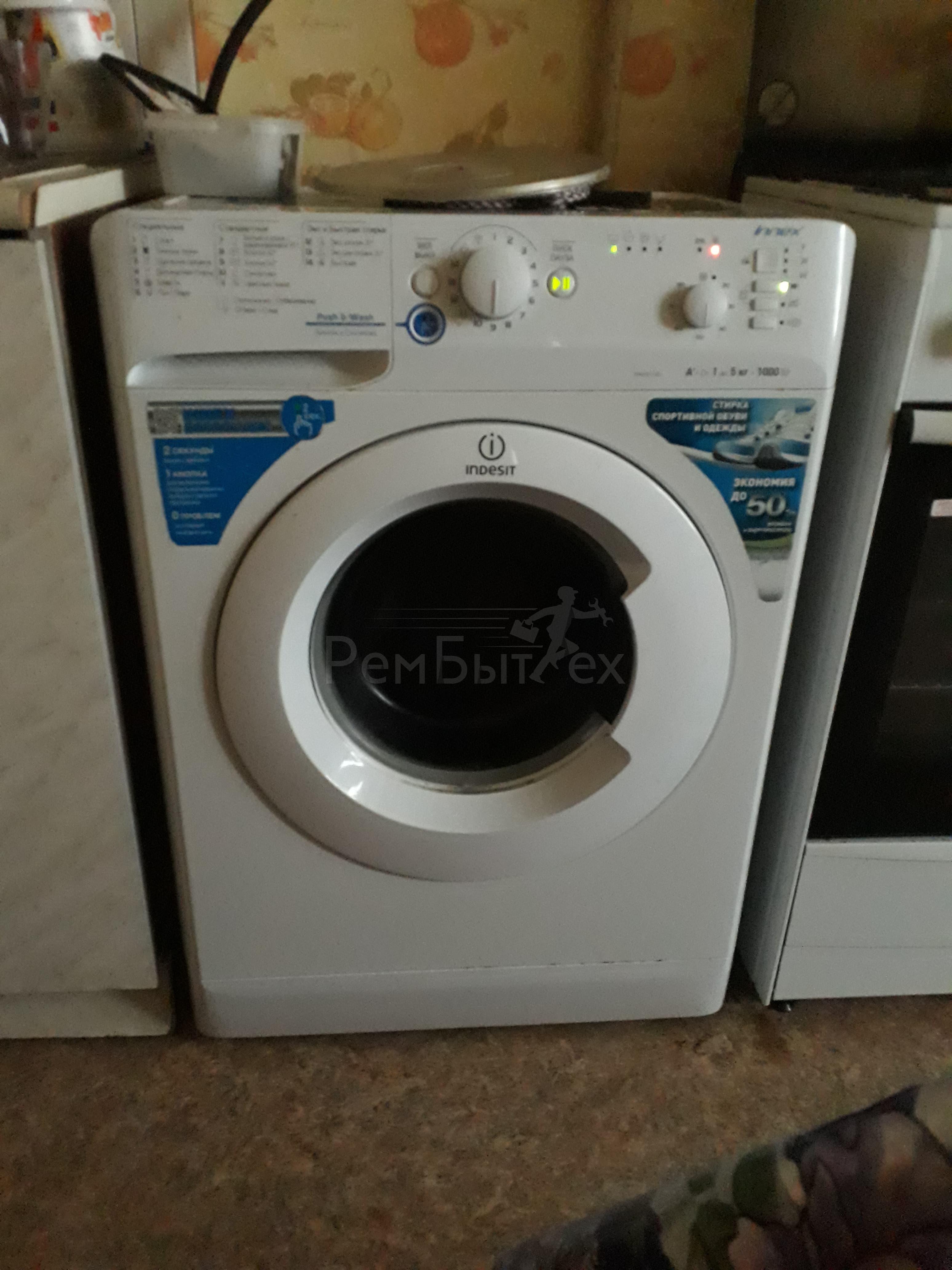 В стиральную машину попало