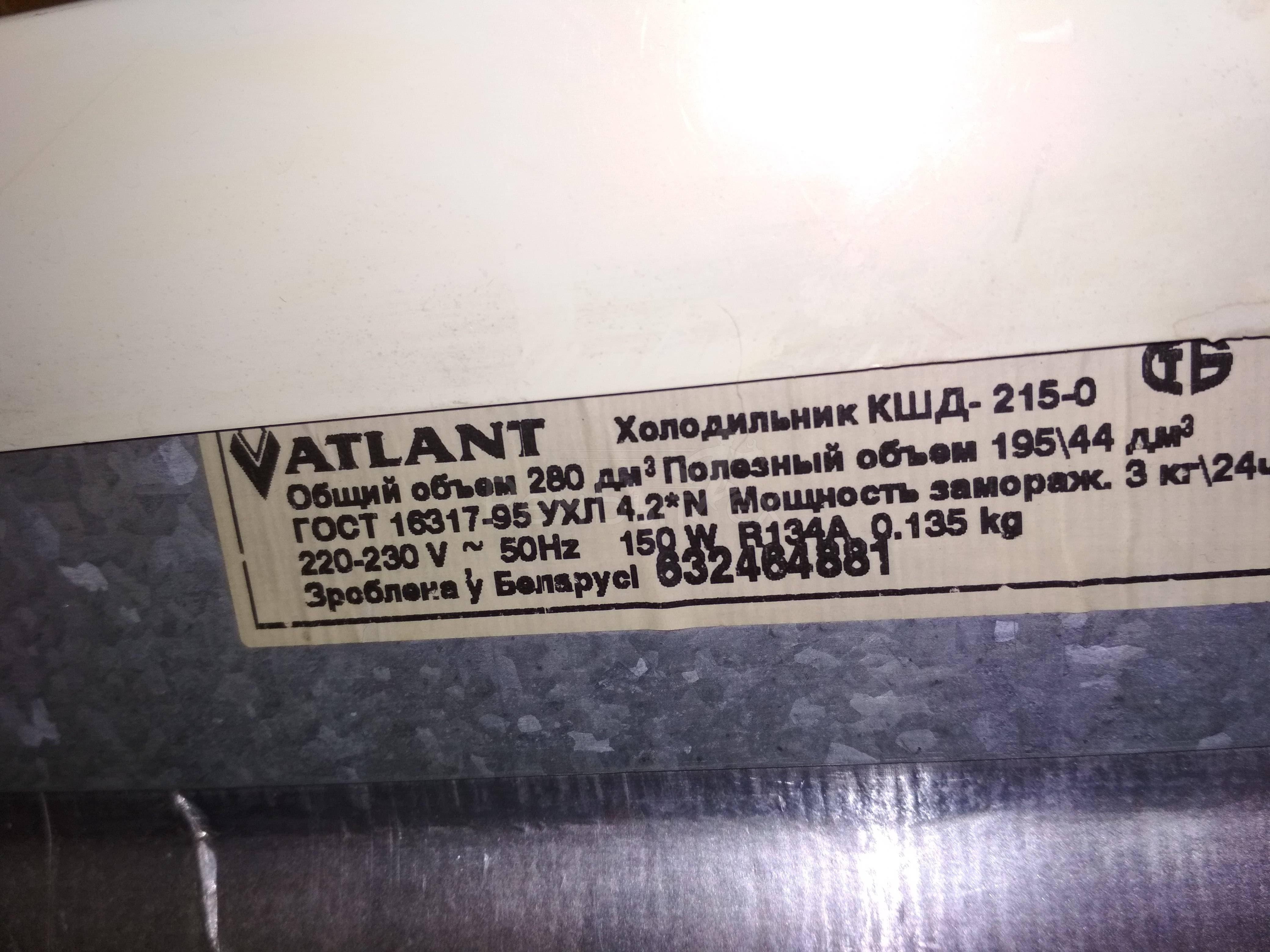 Схема холодильника атлант кшд-150
